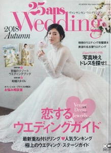 th_th_25answedding_hyoushi_20180907.jpg