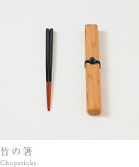 竹の箸 Chopsticks